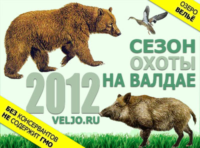 Сезон охоты на Валдае 2012